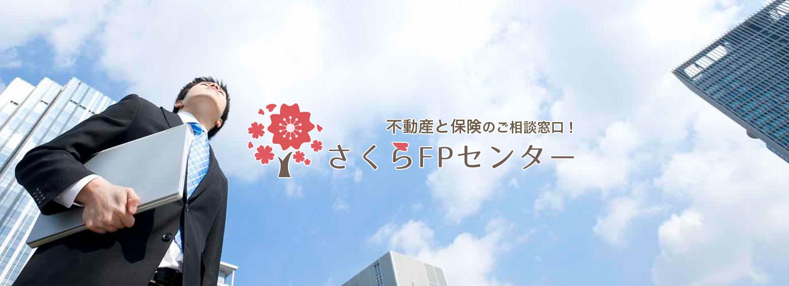 さいたま桜FPネット合同会社